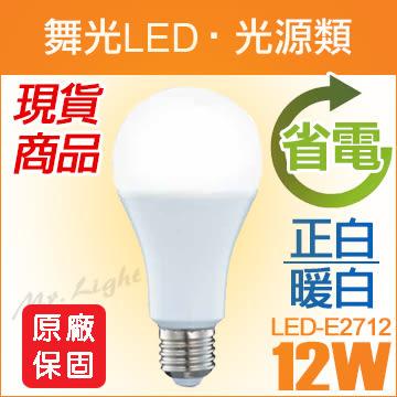 【有燈氏】舞光 12W 全電壓燈泡 保固1年台灣製造 CNS認證 超廣角 LED省電球泡燈/球燈泡【LED-E2712】