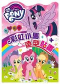 彩虹小馬 造型貼畫