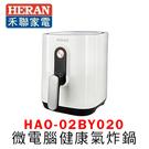 【HERAN 禾聯】2L微電腦健康氣炸鍋 HAO-02BY020
