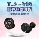 T.A-01S 藍牙 運動 無線 耳機 運動耳機 藍牙5.0 耳塞式 防水 通話降噪 一鍵式操作