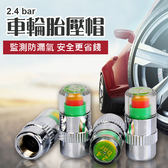 胎壓帽 胎壓偵測氣嘴蓋 胎壓監測帽 4顆1組賣 胎壓偵測器 氣門嘴帽 預防爆胎(21-1380)