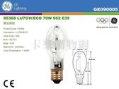 奇異GE 85368 LU70/H/ECO 70W S62 MOG ED23.5 E39 美規鈉氣燈泡 _ GE090005