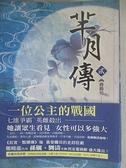 【書寶二手書T1/一般小說_B6C】羋月傳(貳)_蔣勝男