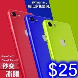 手機冰膜 蘋果 iphone6/7/8plus 背膜 全包邊 防刮彩色保護貼 蘋果手機改色換色