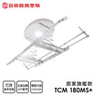 台熱牌萬里晴電動遙控升降曬衣機TCM-180MS+(附基本安裝)