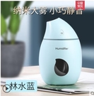 空氣加濕器家用靜音小型臥室香薰迷你嬰兒辦公室大噴霧臉部補水儀桌面室內 父親節特惠