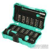 57合1維修螺絲刀套裝電腦手機精密起子組