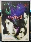 挖寶二手片-J04-008-正版DVD-日片【生靈之破膽三次】-松尾雄一 光次 桂亞沙美(直購價)
