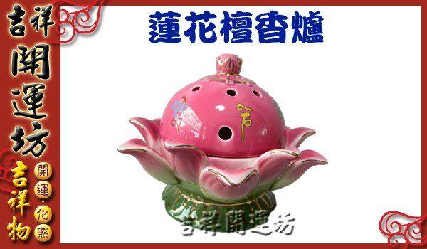 【吉祥開運坊】檀香爐系列【六字大明咒/開運五行蓮花爐-粉紅色】含運