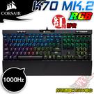[ PC PARTY ] 海盜船 Corsair K70 MK2 RGB 靜英紅軸 機械式鍵盤