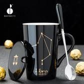 馬克杯帶蓋勺大容量水杯創意星座杯子陶瓷【不二雜貨】