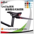 UniClip系列座墊整合式後泥除