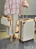韓版行李箱女ins網紅小清新子母箱拉桿箱20寸學生旅行箱24皮箱子 NMS好再來小屋