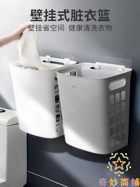 洗衣簍婁框裝籃臟衣籃收納筐家用衛生間壁掛式桶掛【奇妙商鋪】