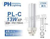 PHILIPS飛利浦 PL-C 13W 827 2700K 黃光 4P 緊密型燈管_PH170045