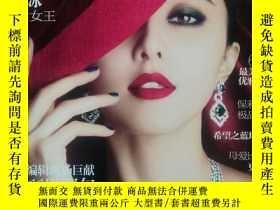 二手書博民逛書店2芭莎珠寶雜誌罕見范冰冰封面Y300732