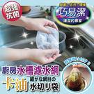 廚房水槽排水口濾水袋50枚入 (不織布材...