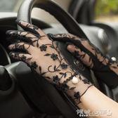 女士防曬手套 蕾絲防曬手套夏秋季防紫外線繡花短款中長款薄款戶外開車防滑手套 傾城小鋪