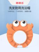 棒棒豬寶寶洗頭帽嬰兒童防水護耳幼兒洗澡洗髮浴帽0-3-10歲 韓語空間