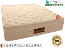 【班尼斯國際名床】~『3.5尺單人加大四線五段式TENCEL天絲棉mylatex天然乳膠獨立筒』(訂做款無退換)