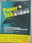 【書寶二手書T8/溝通_ICL】Power Talk-瞬間改變人生的威力說話術_井口晃