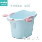 兒童泡澡桶嬰兒幼兒洗澡盆可坐躺家用大號加厚小孩寶寶沐浴桶浴盆 LJ6618【極致男人】