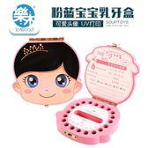 乳牙紀念盒男孩女孩乳牙盒兒童牙齒收藏盒紀念寶寶掉換牙齒保存盒 麻吉部落