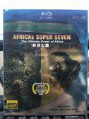 影音專賣店-Q00-1050-正版BD【非洲七霸 有外紙盒】-藍光影片
