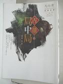 【書寶二手書T1/武俠小說_GF8】古董局中局_馬伯庸