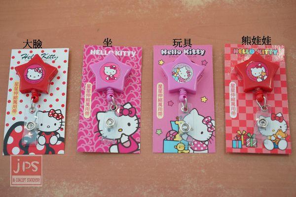 Hello Kitty 星星伸縮萬用帶 (大臉&坐&玩具&熊娃娃)