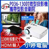 【免運+24期零利率】IS愛思 全新 P-036附遙控器130吋微型投影機 迷你攜帶方便 HDMI輸入 隨身碟