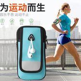 跑步手機臂包運動手臂包蘋果6plus臂帶7男女臂套臂袋手機包手腕包 全館87折