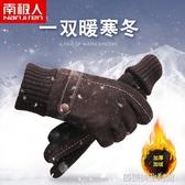 南極人秋冬季男士保暖手套加厚防風騎車戶外冬天騎摩托車加絨 優樂美
