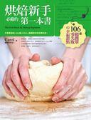 (二手書)烘焙新手必備的第一本書─106道超簡單零失敗的幸福甜點