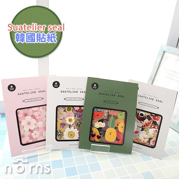 【Suatelier seal貼紙包】Norns 韓國進口設計文具 手作手帳貼紙 水果花瓣櫻花 美食裝飾貼紙 聖誕禮物