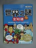 【書寶二手書T6/少年童書_WGH】世界之謎全知道_王強之