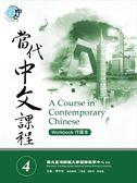 當代中文課程作業本(4)