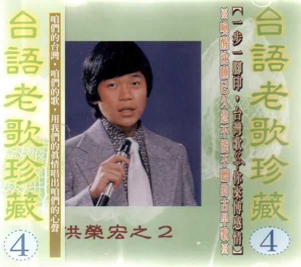 台語老歌珍藏 3+4 洪榮宏 CD  (音樂影片購)