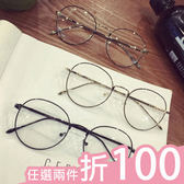 現貨-眼鏡-4款文藝簡單復古圓鏡金屬細架造型平光眼鏡Kiwi Shop奇異果0313【SVG3484】