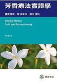 芳香療法實證學: 基礎理論 精油素描 臨床應用