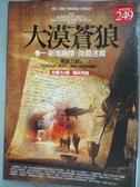 【書寶二手書T2/一般小說_LRA】大漠蒼狼(1、2集合售版)_南派三叔
