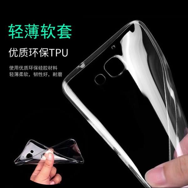 【*促銷*買一送一】【2016版】華為 HUAWEI GR5 5.5吋 Kll-L22 TPU超薄軟殼 透明殼 保護殼 背蓋 手機殼