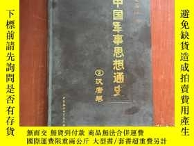二手書博民逛書店中國軍事思想通史罕見2 漢唐卷Y257420 姜國柱 中國社會科