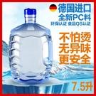 純凈水桶家用小型pc桶裝水飲水機桶空桶7.5升飲用礦泉儲水桶l手提 【夏日新品】