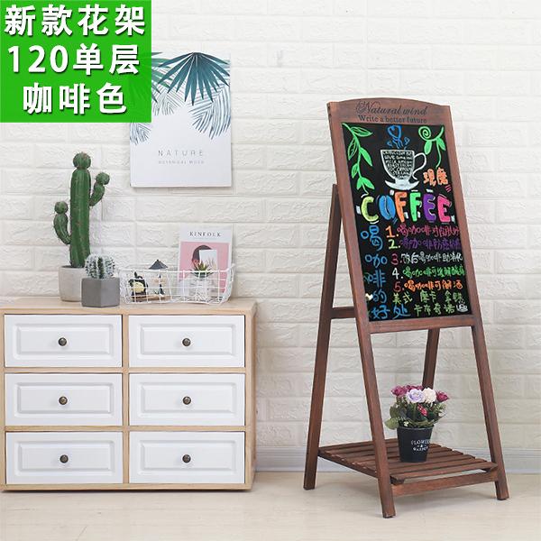 廣告板實木花架小黑板