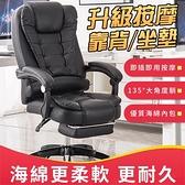 【台灣出貨 免運費!多檔調節 帶按摩功能】電腦椅 辦公椅 按摩椅 老闆椅 午睡椅 沙發椅【igo】