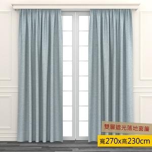 HOLA 素色仿麻雙層遮光落地窗簾 270x230cm 綠色