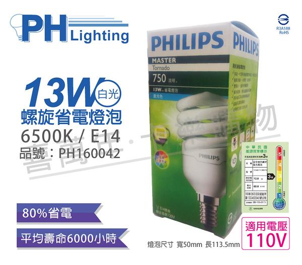 PHILIPS飛利浦 13W 110V 865 6500K 白光 E14 麗晶 省電螺旋燈泡 PH160042