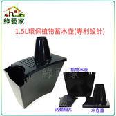 【綠藝家】1.5L環保植物蓄水壺(專利設計)