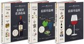 Hachette葡萄酒新手教室系列:品酒+品種+收藏